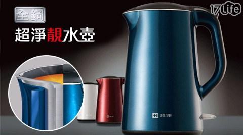 只要1,330元(含運)即可享有【佳醫超淨】原價1,880元1.5公升保溫節能無縫熱水壺(KT-15)1入,顏色:藍色/白色/酒紅色,享保固一年。