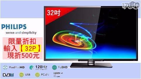 只要6,980元(含運)即可享有原價10,999元【飛利浦PHILIPS】32吋 LED Pixel Plus HD高畫質120HZ 液晶顯示器+視訊盒 (32PHH5210)  1台/組