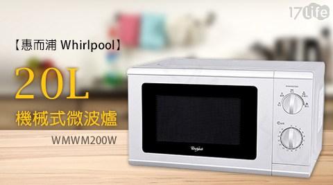 【惠而浦Whirlpool】/20L/機械式/微波爐 /WMWM200W