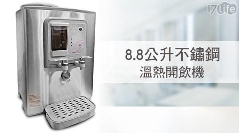 友情牌/8.8公升/不鏽鋼/溫熱/開飲機/ RA-5533