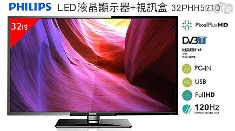 只要7,490元(含運)即可享有【飛利浦PHILIPS】原價7,688元32吋 LED液晶顯示器+視訊盒 32PHH5210只要7,490元(含運)即可享有【飛利浦PHILIPS】原價7,688元32吋 LED液晶顯示器+視訊盒 32PHH5210。