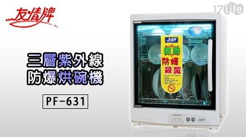 友情牌/三層/紫外線/防爆/烘碗機/ PF-631