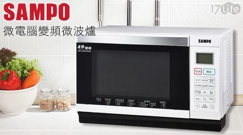 聲寶SAMPO-天廚 28L平台式烘燒烤微電腦變頻微波爐(RE-B42817p 折價 券PDM)1台