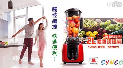 【SYNCO新格】/SAMURAI/ 2L/觸控式/健康調理機/ JB-SA28