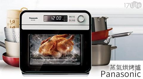 平均每入最低只要元起(含運)即可購得【Panasonic國際牌】15公升蒸氣烘烤爐(NU-SC100)1台/2台,享1年保固。購買再加贈食譜!