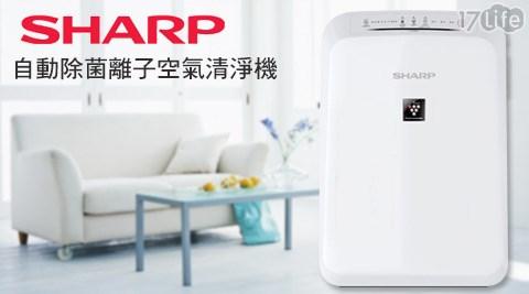 夏普SHARP-自動除菌離子空氣清淨機(FU-D30T-W)