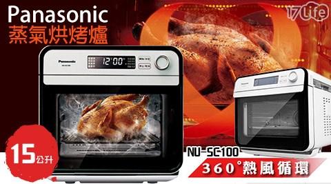 Panasonic國際牌/15公升/蒸氣烘烤爐/ NU-SC100 /食譜