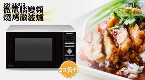 國際牌Panasonic-23公升微電腦變頻17life現金券燒烤微波爐(NN-GD372)1入