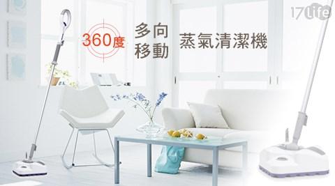 佳醫小田/360度/多向移動蒸氣清潔機 /STM-7338