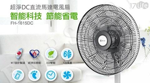 佳醫/超淨1/6吋/DC直流/馬達/電風扇/FH-1615DC/超淨16吋DC直流馬達電風扇/風扇