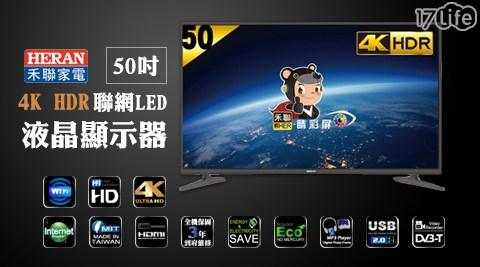 只要19,690元(含運)即可享有【HERAN 禾聯】原價24,900元50吋4K HDR聯網LED液晶顯示器(HC-50J2HDR)只要19,690元(含運)即可享有【HERAN 禾聯】原價24,900元50吋4K HDR聯網LED液晶顯示器(HC-50J2HDR)1台,保固三年。