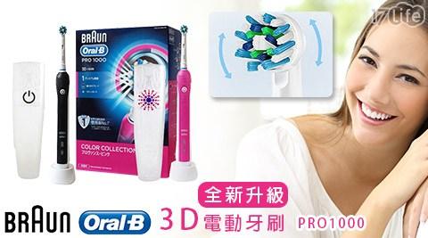【德國百靈Oral-B】/全新升級/3D/電動牙刷/ PRO1000