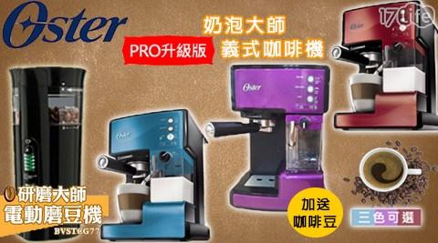 只要980元起(含運)即可享有【美國OSTER】原價最高13,800元奶泡大師義式咖啡機/磨豆機:(A)研磨大師電動磨豆機 BVSTCG77/(B)奶泡大師義式咖啡機 BVSTEM6602 PRO升級版1台+送咖啡豆,保固1年!
