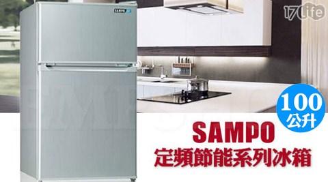 聲寶SAMPO-100公升定頻節能小冰箱(SR-P10G)1台