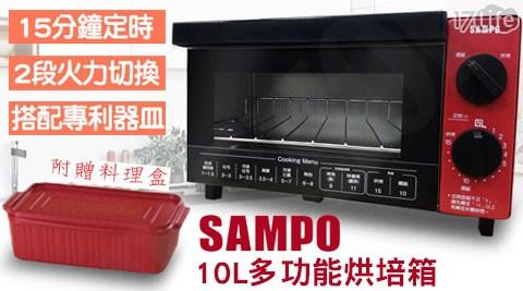 只要2,680元(含運)即可享有【SAMPO 聲寶】原價3,990元10L多功能烘焙箱(KZ-SA10)只要3,180元(含運)即可享有【SAMPO 聲寶】原價3,990元10L多功能烘焙箱(KZ-SA10)1台,保固一年。