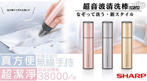 只要3,990元(含運)即可享有【SHARP 夏普】原價5,290元手持超音波迷你洗衣筆(UW-A1)1支,顏色:優雅粉(P)/時尚銀(S)。