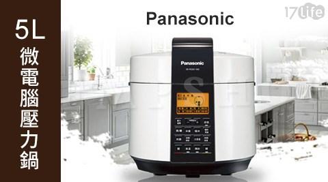 Panasonic/國際牌/ 5L/微電腦/壓力鍋/SR-PG501