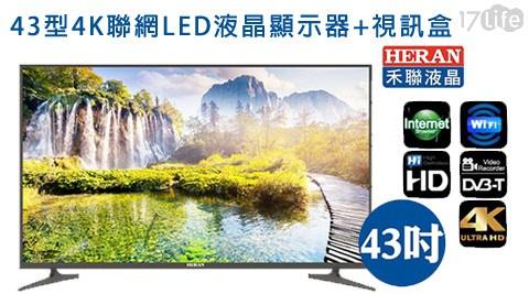 只要16,280元(含運)即可享有【禾聯HERAN】原價18,900元43型4K聯網LED液晶顯示器+視訊盒(HD-434KC1)只要16,280元(含運)即可享有【禾聯HERAN】原價18,900元43型4K聯網LED液晶顯示器+視訊盒(HD-434KC1)1台,享3年保固。