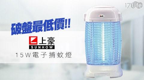 上豪SUNHOW-上豪15W電子捕蚊燈(SH-1589)