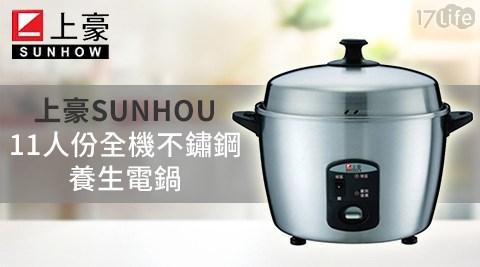 只要1,680元(含運)即可享有【上豪SUNHOU】原價3,580元11人份全機不鏽鋼養生電鍋(RK-1026)1台。