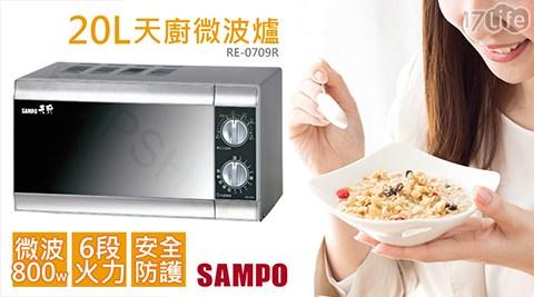 聲寶SAMPO/20L/天廚微波爐/ RE-0709R
