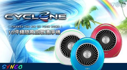 只要6,990元(含運)即可享有【新格SYNCO】原價7,990元10坪繽旋風CYCLONE SERIES空氣清淨機(AK-09H)1台,顏色:白/藍/紅,享保固3年。
