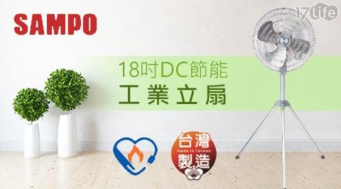 【聲寶SAMPO】/18吋/DC節能/工業立扇/SK-KA18FD