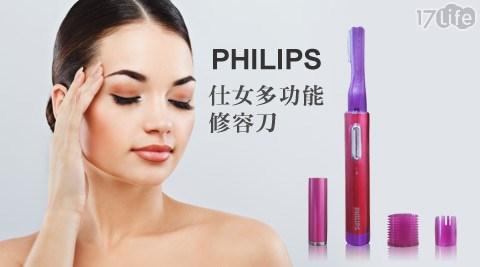 飛利浦/PHILIPS/仕女/多功能/修容刀/ HP6390