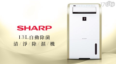 17life com夏普SHARP-13L自動除菌清淨除濕機(DW-E13HT-W)