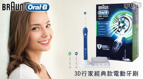 德國百靈Oral-B-3D泰品17life行家經典款電動牙刷(PRO3000)