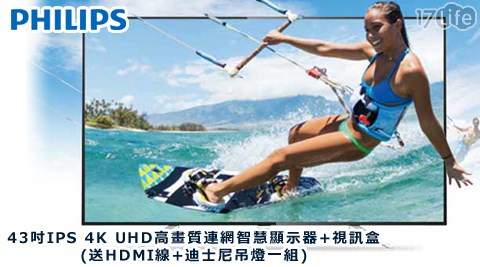 飛利浦/PHILIPS/43吋/IPS/4K/ UHD/高畫質/連網/智慧顯示器/視訊盒/43PUH6651