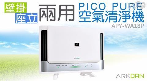 【阿沺ARKDAN】壁掛座立兩用PICOPURE空氣清淨機 APY-WA18P 1台/組