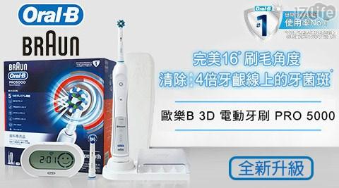 【德國百靈Oral-B】/全新升級/3D/藍芽/電動牙刷/PRO5000