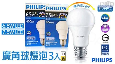 只要550元起(含運)即可享有【飛利浦Philips】原價最高850元6.5W E27 / 7.5W E27 全電壓260度廣角純淨光LED球燈泡 黃/白(三入)只要550元起(含運)即可享有【飛利浦Philips】原價最高850元6.5W E27 / 7.5W E27 全電壓260度廣角純淨光LED球燈泡 黃/白(三入)。