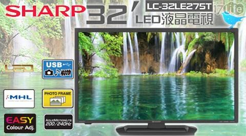 夏普SHARP/32吋/LED液晶電視 /LC-32LE275T