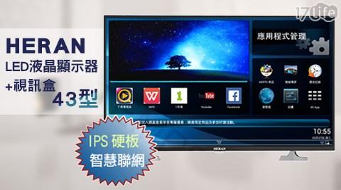 禾聯 HERAN-17life 退貨43型智慧聯網LED液晶顯示器+視訊盒(HD-43AC2)