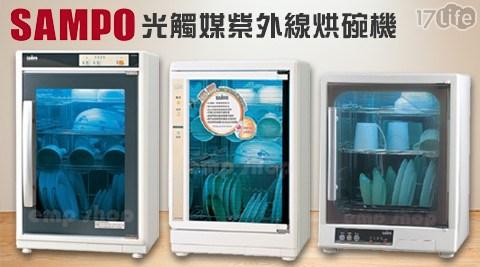 只要3,490元起(含運)即可享有【聲寶SAMPO】原價最高4,990元三層/四層光觸媒紫外線烘碗機(KB-RF85U)/(KB-GH85U)/(KB-GD65U)1台只要3,490元起(含運)即可享有【聲寶SAMPO】原價最高4,990元三層/四層光觸媒紫外線烘碗機(KB-RF85U)/(KB-GH85U)/(KB-GD65U)1台,購買即享1年保固服務。