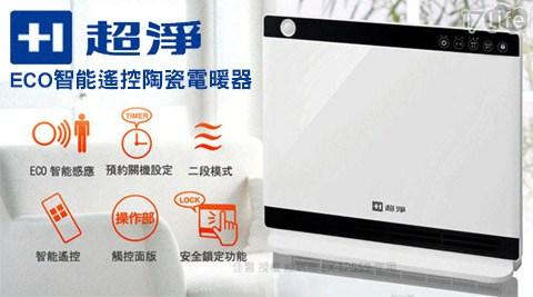 只要2,980元(含運)即可享有【佳醫】原價3,980元超淨ECO智能遙控陶瓷電暖器(HT-17)1台,購買享1年保固!