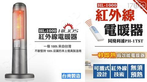 只要3,680元(含運)即可享有【熹麗歐斯HILIOS】原價5,990元紅外線電暖器(HL-1000)1台,保固一年。