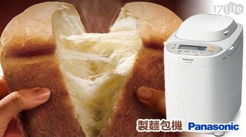 只要8,599元(含運)即可享有【國際牌Panasonic】原價11,900元製麵包機(SD-BMT2000T)只要8,599元(含運)即可享有【國際牌Panasonic】原價11,900元製麵包機(SD-BMT2000T)1台,享一年保固。
