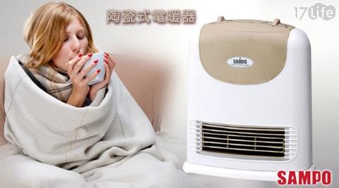 只要1,180元(含運)即可享有【聲寶 SAMPO】原價1,488元陶瓷式電暖器(HX-FD12P)1台,購買享1年保固!