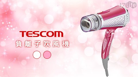 日本TESCOM/負離子/吹風機 /TID960TW