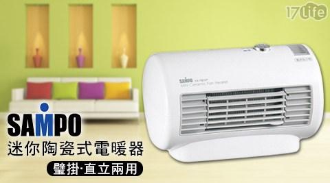 只要879元(含運)即可享有【聲寶SAMPO】原價1,080元迷你陶瓷式電暖器(HX-FB06P)1台,享保固1年。