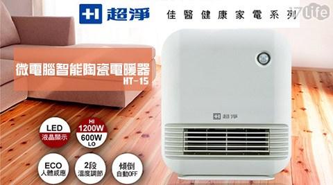 只要2,490元(含運)即可享有【佳醫超淨】原價4,280元微電腦智能陶瓷電暖器(HT-15)1台。
