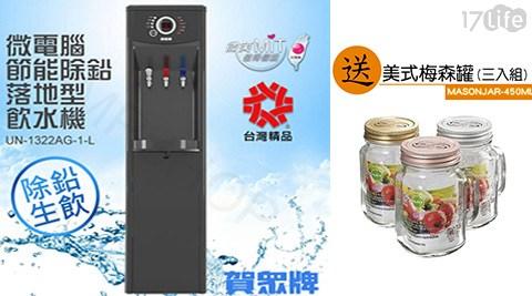 賀眾牌-微電腦節能除鉛落地型飲水機(UN-1322AG-1-L)+贈梅森瓶3入+基本安裝