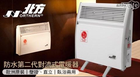 北方 Northern-臥浴兩用防水第二代對流式電暖17life 電腦 版器(CN500)