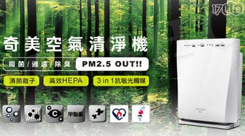奇美CHIMEI-清菌離子空氣清淨機(S-0300T)