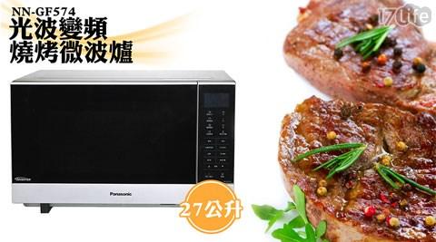 只要6,780元(含運)即可享有【國際牌 Panasonic】原價8,900元27公升光波變頻燒烤微波爐(NN-GF574)1台,享1年保固!