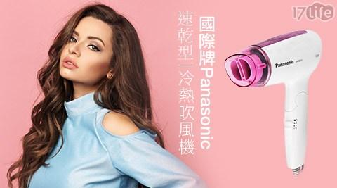 國際牌Panasonic-速乾型冷熱吹風機(EH-N17life 一起 生活 省 錢 團購D21)