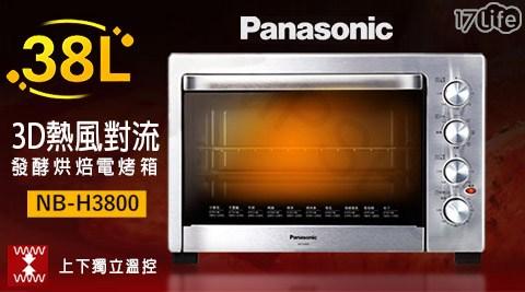 Panasonic國際牌/ 38L/大容量/3D熱風/對流發酵/烘焙 電烤箱/ NB-H3800